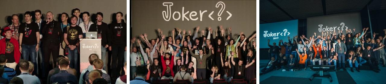 Конференция Joker 2017: удивительные истории - 22