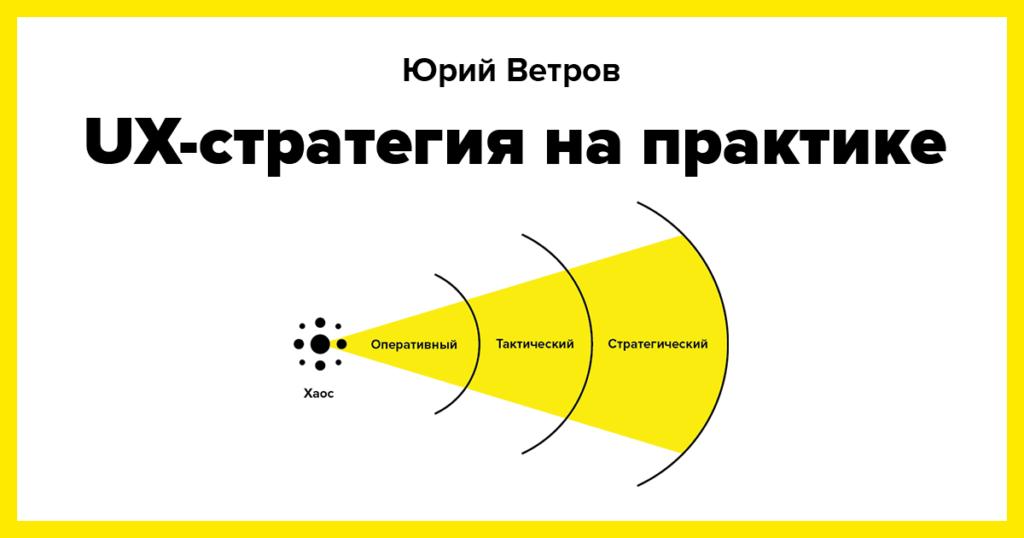 Юрий Ветров— UX-стратегия напрактике