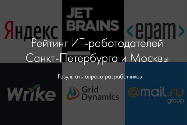Рейтинг ИТ-работодателей Санкт-Петербурга и Москвы: результаты опроса разработчиков - 1
