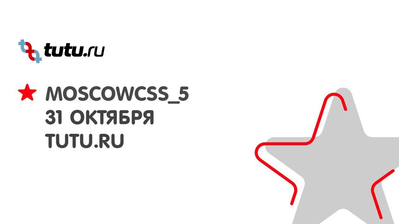 moscowcss №5 в офисе Туту.ру