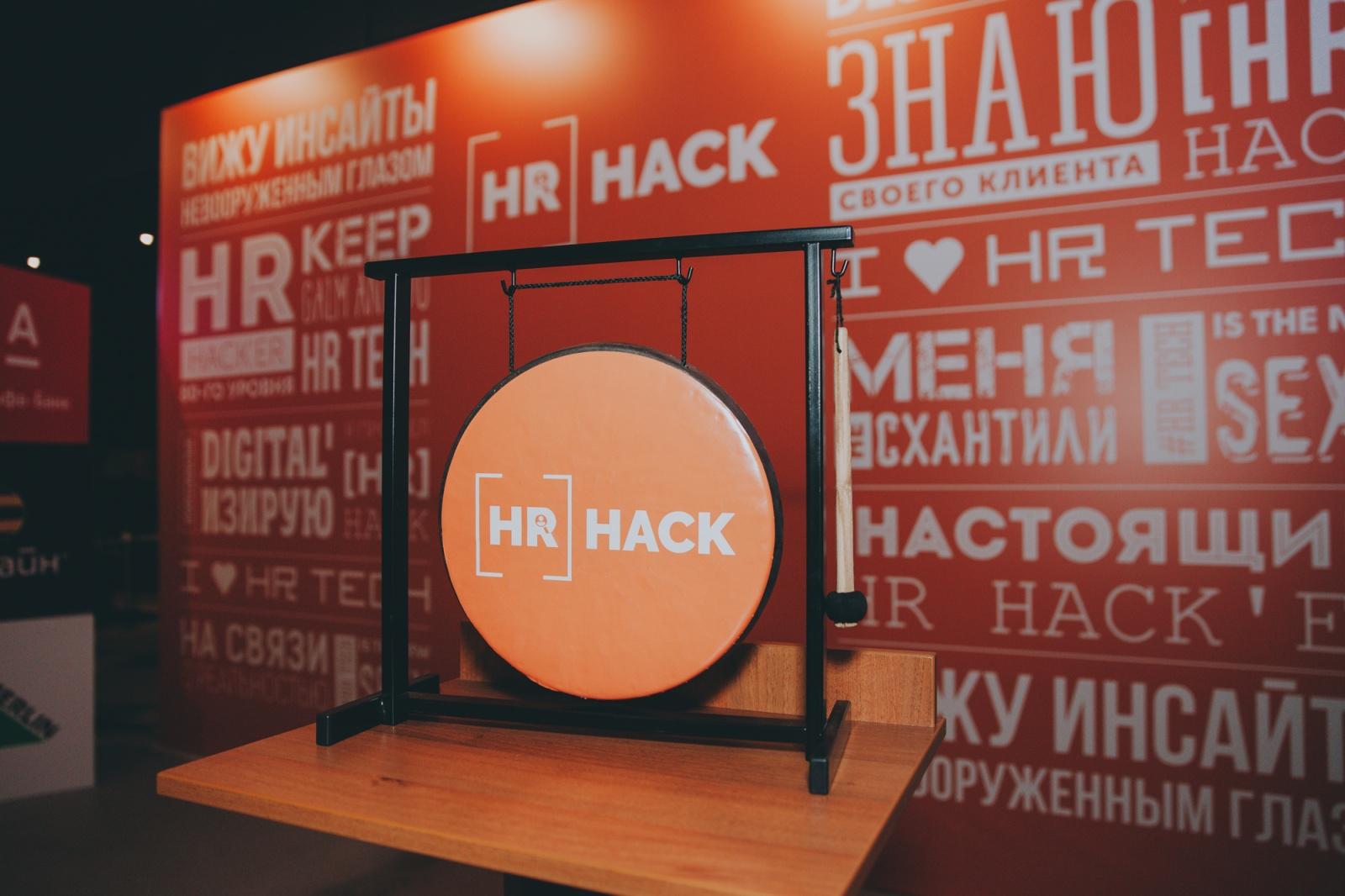 Итоги хакатона HR-hack - 4