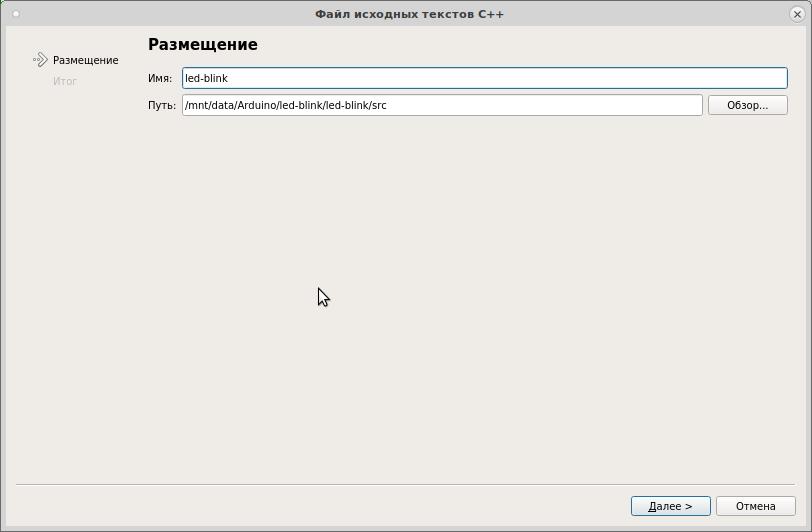 Arduino в Linux: настраиваем Qt Creator в качестве среды разработки - 11