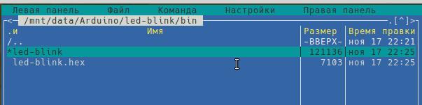 Arduino в Linux: настраиваем Qt Creator в качестве среды разработки - 15