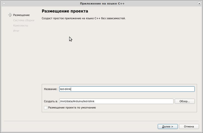 Arduino в Linux: настраиваем Qt Creator в качестве среды разработки - 2