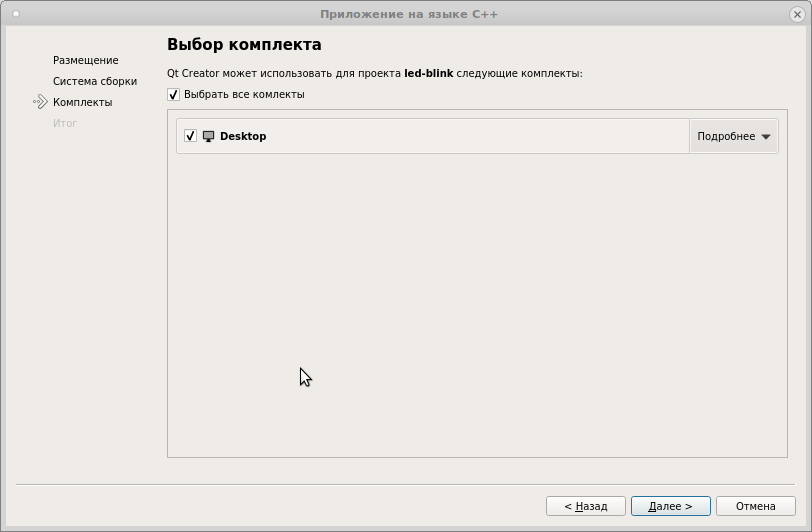 Arduino в Linux: настраиваем Qt Creator в качестве среды разработки - 4