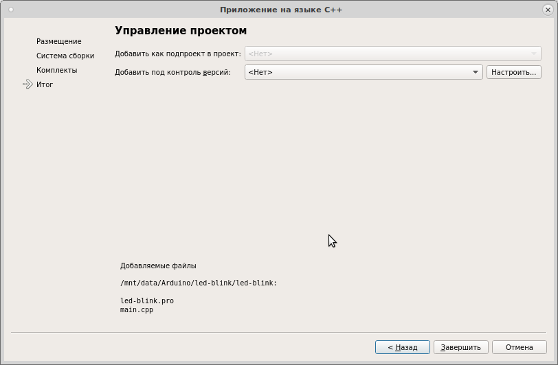 Arduino в Linux: настраиваем Qt Creator в качестве среды разработки - 5