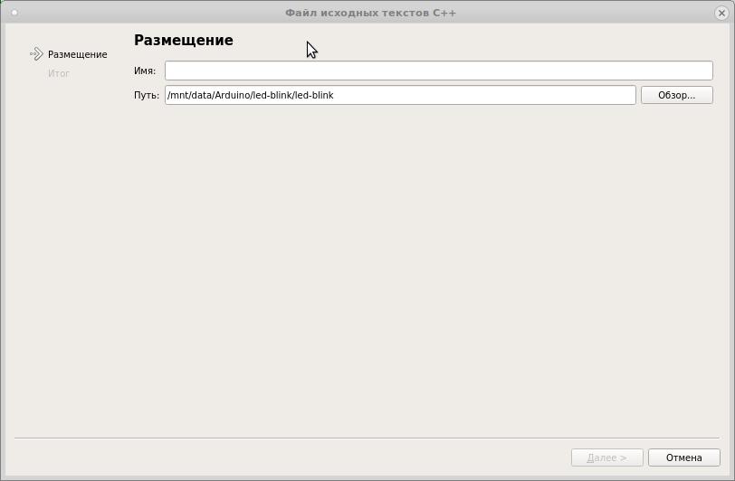 Arduino в Linux: настраиваем Qt Creator в качестве среды разработки - 9