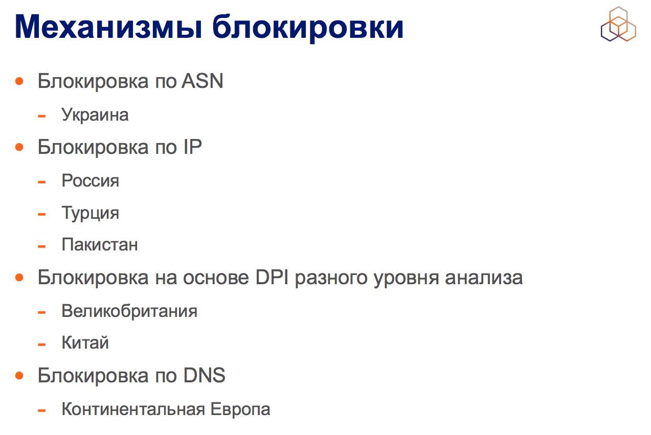 ENOG'14 — влияние блокировок контента на инфраструктуру интернета - 15