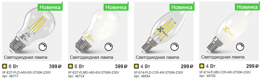 Новые филаментные светодиодные лампы X-Flash - 2
