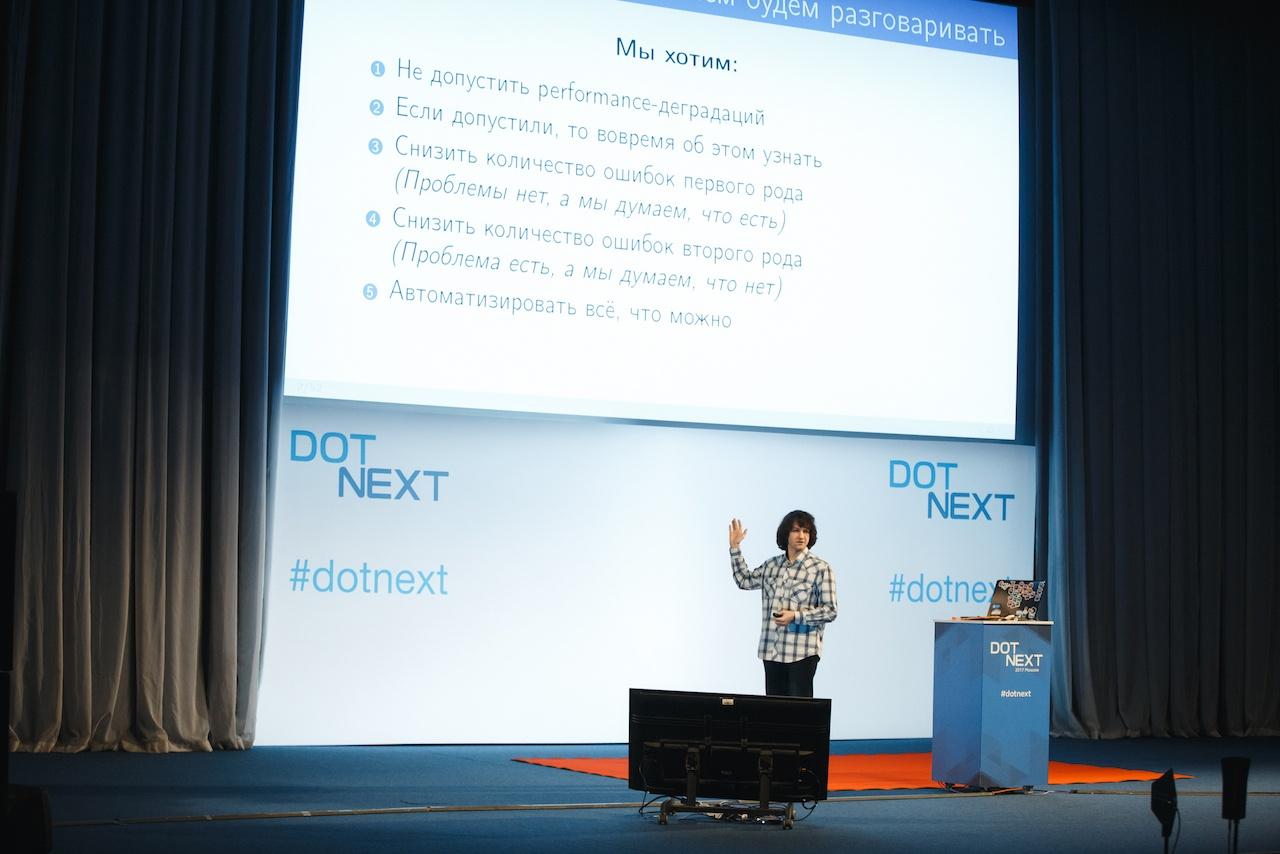 Перформанс во всех смыслах: как прошёл DotNext 2017 Moscow - 2