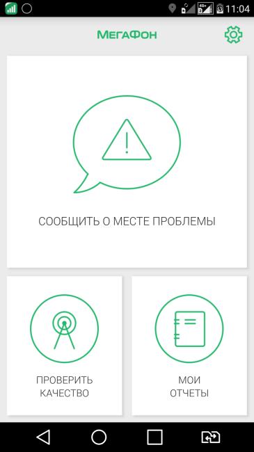 Ежики на колесах: как мы поддерживаем качество связи в Москве - 5