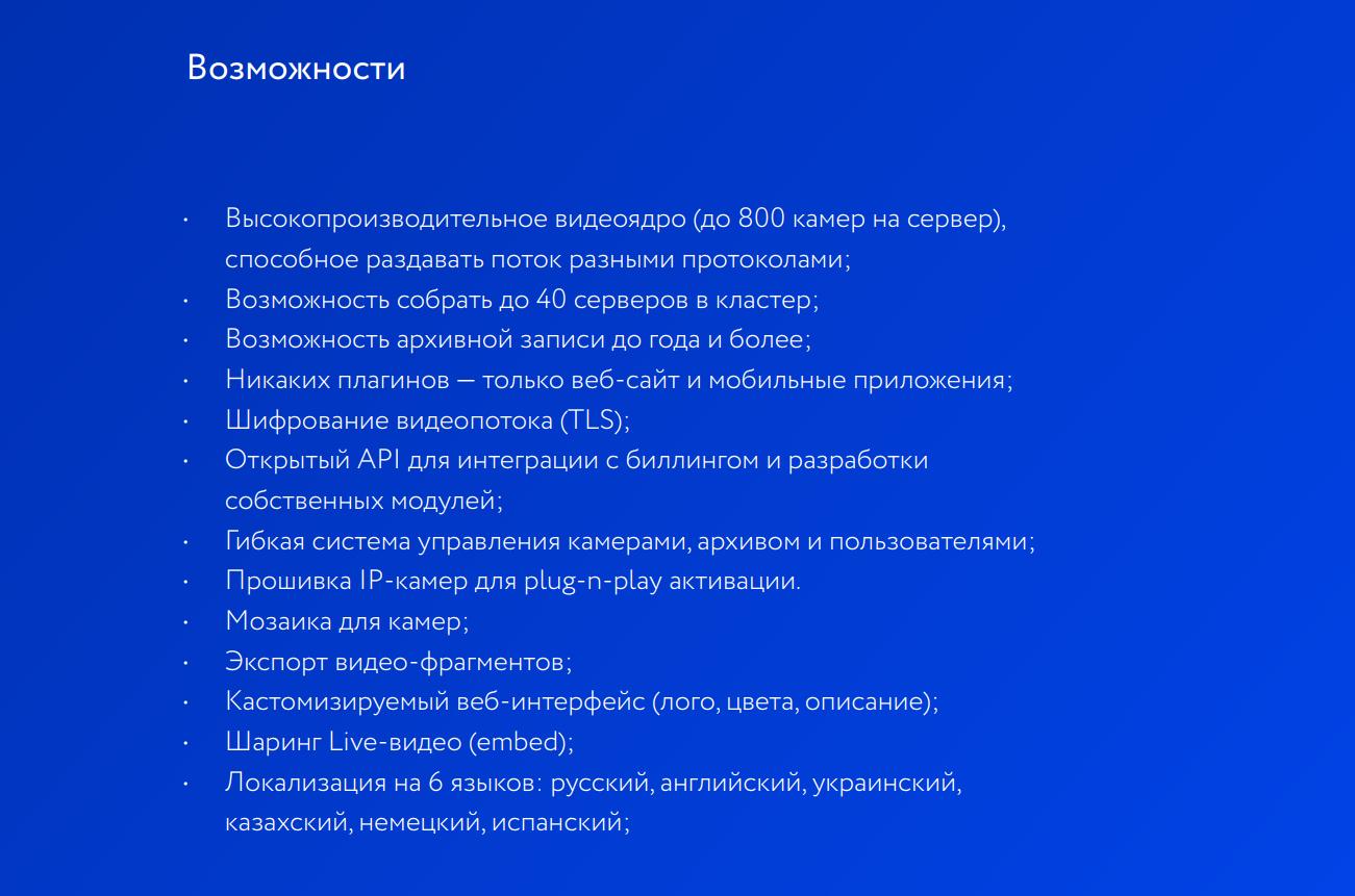 Flussonic Watcher для интернет провайдера - 3