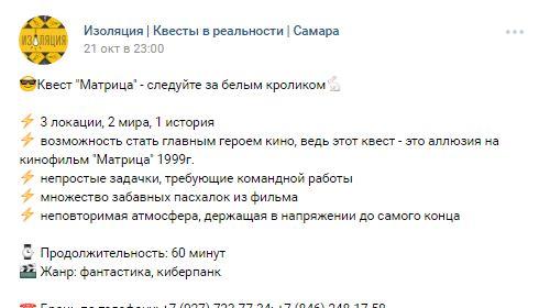 Что пользователи «ВКонтакте» говорят и узнают о киберпанке - 21