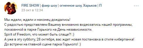 Что пользователи «ВКонтакте» говорят и узнают о киберпанке - 22