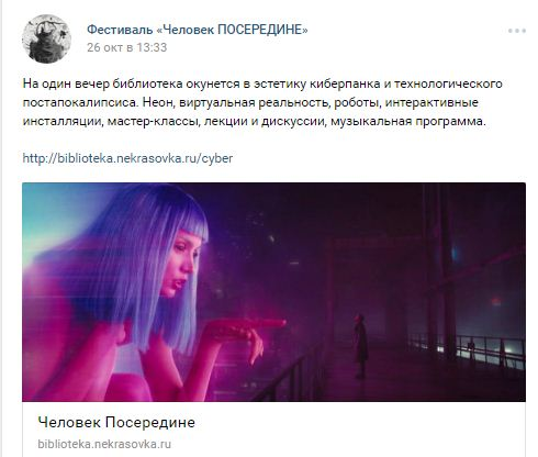Что пользователи «ВКонтакте» говорят и узнают о киберпанке - 23