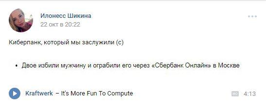 Что пользователи «ВКонтакте» говорят и узнают о киберпанке - 5
