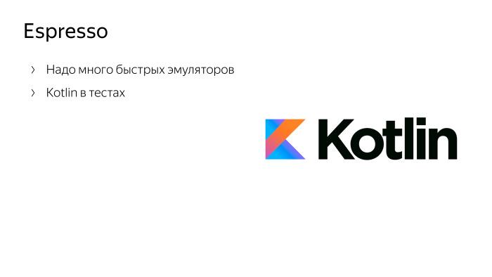 Как мы контролируем качество кода в Браузере для Android. Лекция Яндекса - 10