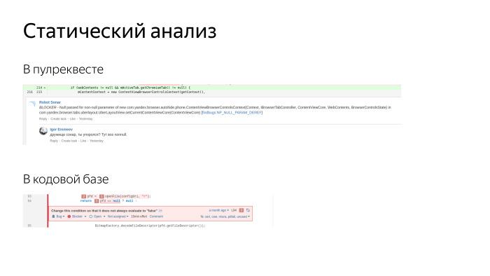 Как мы контролируем качество кода в Браузере для Android. Лекция Яндекса - 5