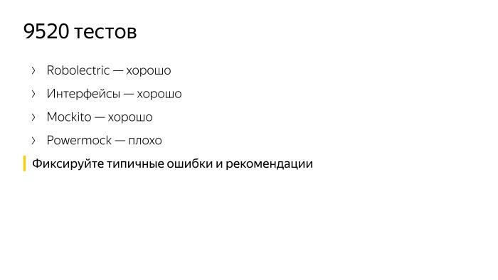 Как мы контролируем качество кода в Браузере для Android. Лекция Яндекса - 6