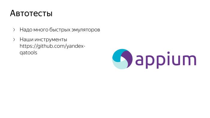 Как мы контролируем качество кода в Браузере для Android. Лекция Яндекса - 8