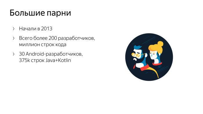 Как мы контролируем качество кода в Браузере для Android. Лекция Яндекса - 1