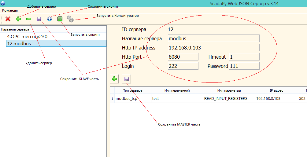 ScadaPy сервер JSON