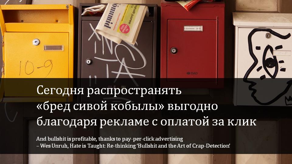 «Автоматический детектор спама». Или «О чем предупреждали Хемингуэй, Хаксли и Постман?» - 4