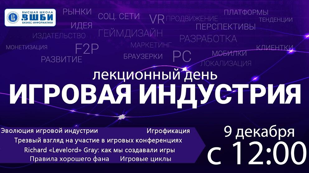 Приглашаем на выставку-конференцию по игровой индустрии 9 декабря в ВШБИ - 1