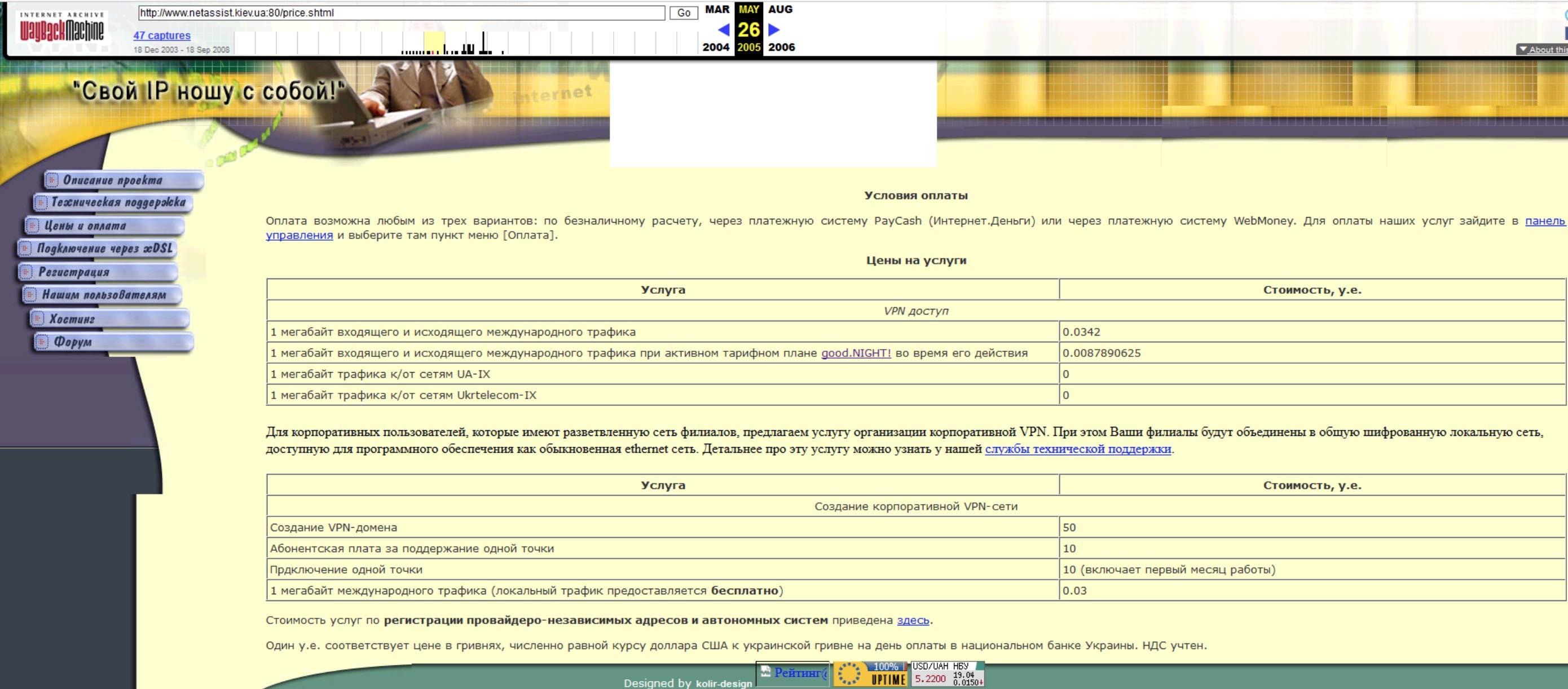 20 лет эволюции сети Интернет в Украине, а какой вы помните сеть 20 или 10 лет назад? - 18