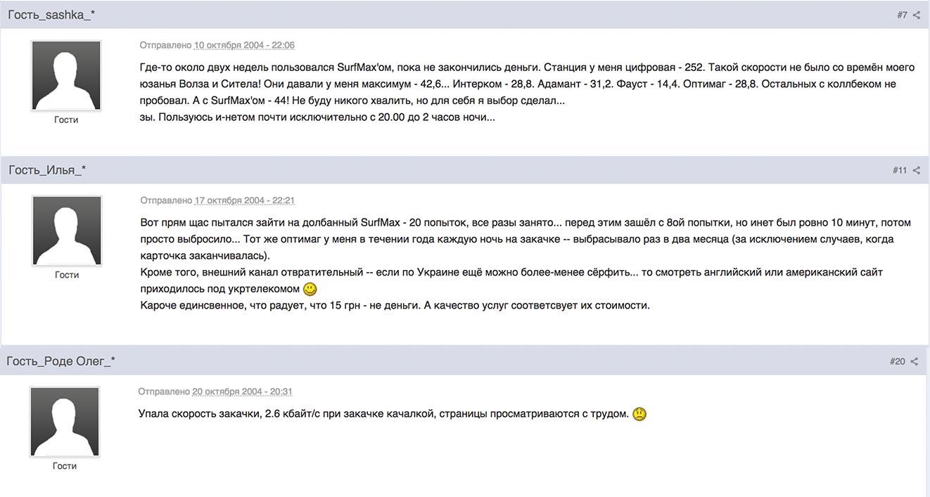 20 лет эволюции сети Интернет в Украине, а какой вы помните сеть 20 или 10 лет назад? - 6