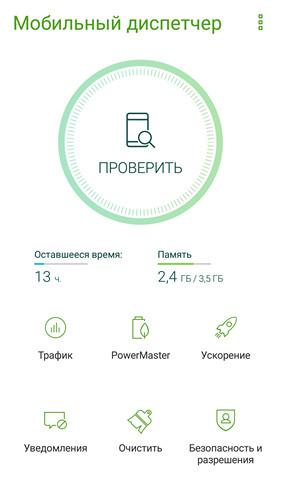 Обзор смартфона ASUS ZenFone 4 Selfie Pro - 37
