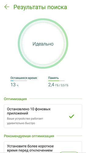 Обзор смартфона ASUS ZenFone 4 Selfie Pro - 38
