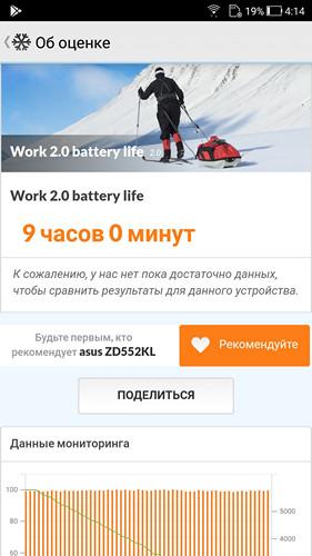Обзор смартфона ASUS ZenFone 4 Selfie Pro - 48