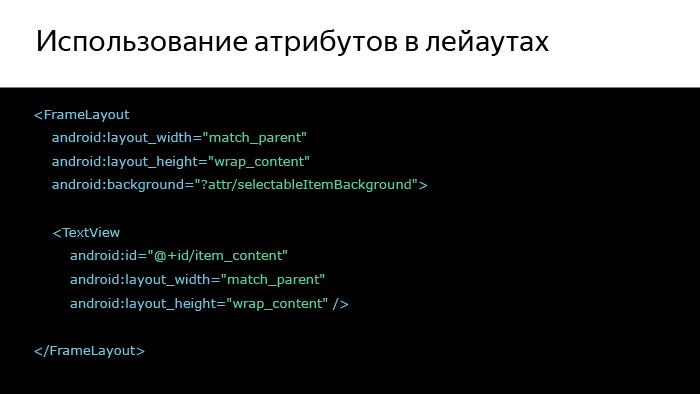 Лекция Яндекса: Advanced UI, часть первая - 15
