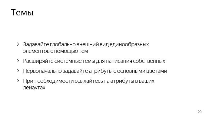 Лекция Яндекса: Advanced UI, часть первая - 16