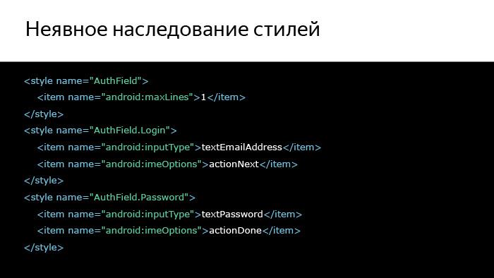 Лекция Яндекса: Advanced UI, часть первая - 23