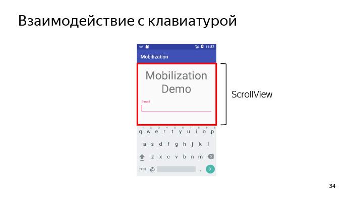 Лекция Яндекса: Advanced UI, часть первая - 24