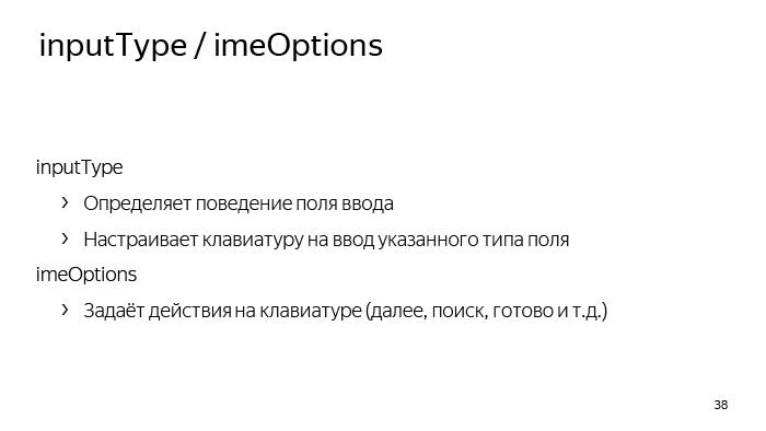 Лекция Яндекса: Advanced UI, часть первая - 28