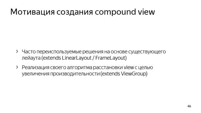 Лекция Яндекса: Advanced UI, часть первая - 34
