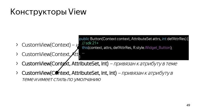 Лекция Яндекса: Advanced UI, часть первая - 36