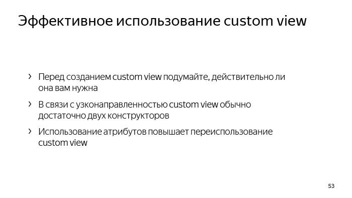 Лекция Яндекса: Advanced UI, часть первая - 40
