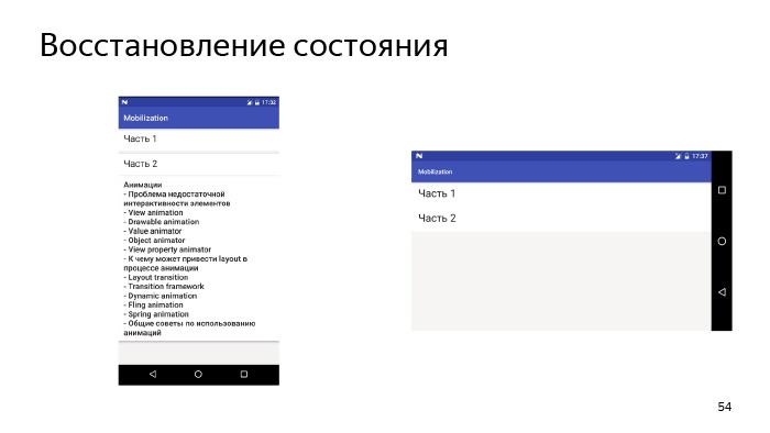 Лекция Яндекса: Advanced UI, часть первая - 41