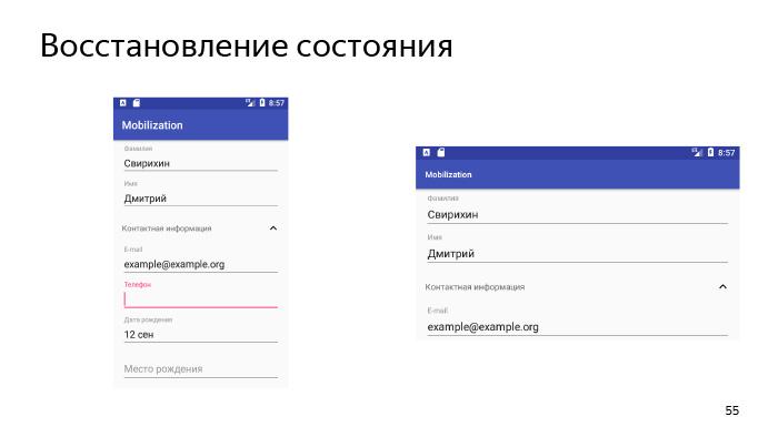 Лекция Яндекса: Advanced UI, часть первая - 42