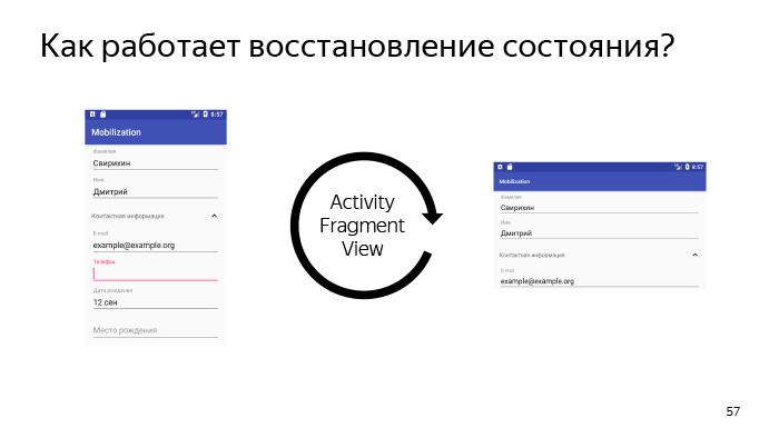 Лекция Яндекса: Advanced UI, часть первая - 43