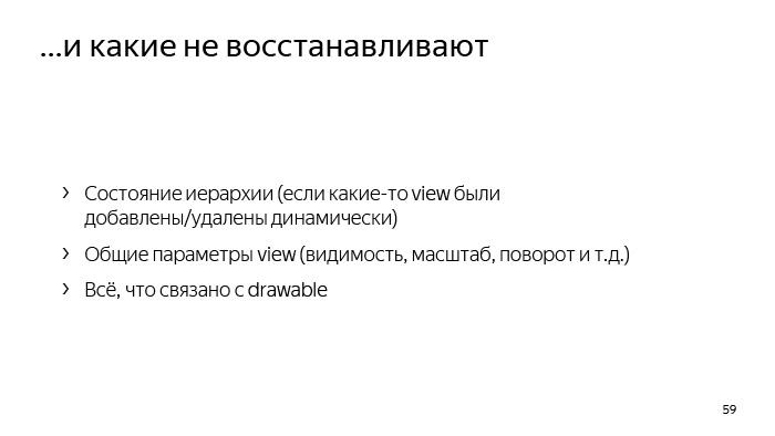 Лекция Яндекса: Advanced UI, часть первая - 45