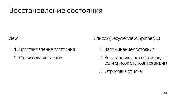 Лекция Яндекса: Advanced UI, часть первая - 47