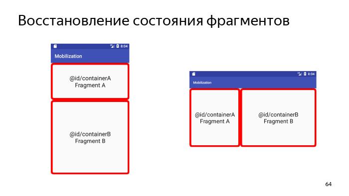 Лекция Яндекса: Advanced UI, часть первая - 50