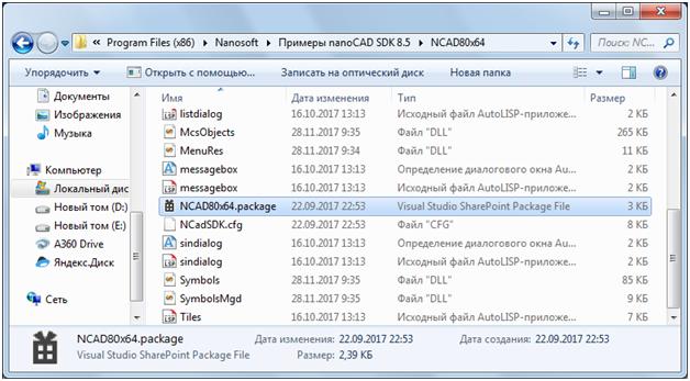 Настройка пользовательского интерфейса при установке приложений на nanoCAD Plus 8.5 - 12