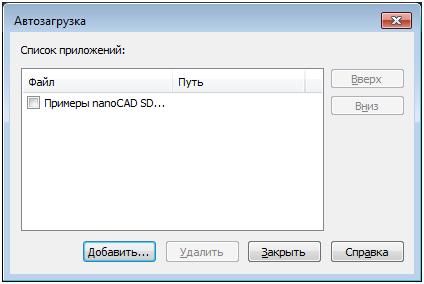 Настройка пользовательского интерфейса при установке приложений на nanoCAD Plus 8.5 - 13