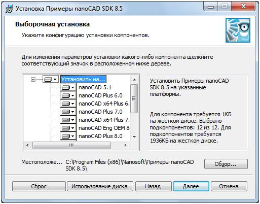 Настройка пользовательского интерфейса при установке приложений на nanoCAD Plus 8.5 - 3